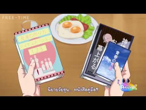 Nana Maru San Batsu 04 ซับไทย