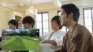 PlayStation®×flumpool 音楽ナタリー特集展開中! http://natalie.mu/mu...