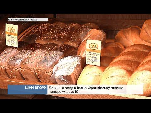 Канал 402: До кінця року в Івано-Франківську значно подорожчає хліб