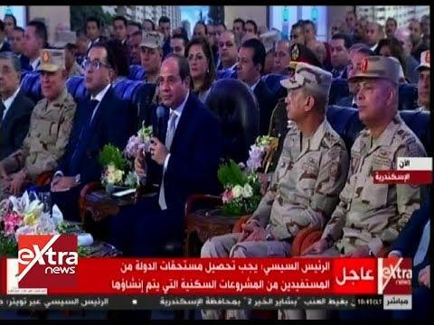 الرئيس السيسي لـ'محافظ الإسكندرية': 'قولي دخل المحافظة كام في الشهر؟'