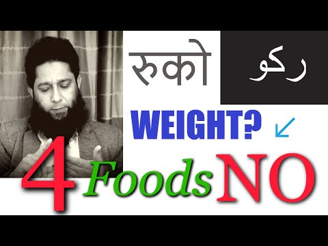 daily-diet-chart,-keto-(stop-4-foods-to-lose-weight)-in-hindi-/-urdu