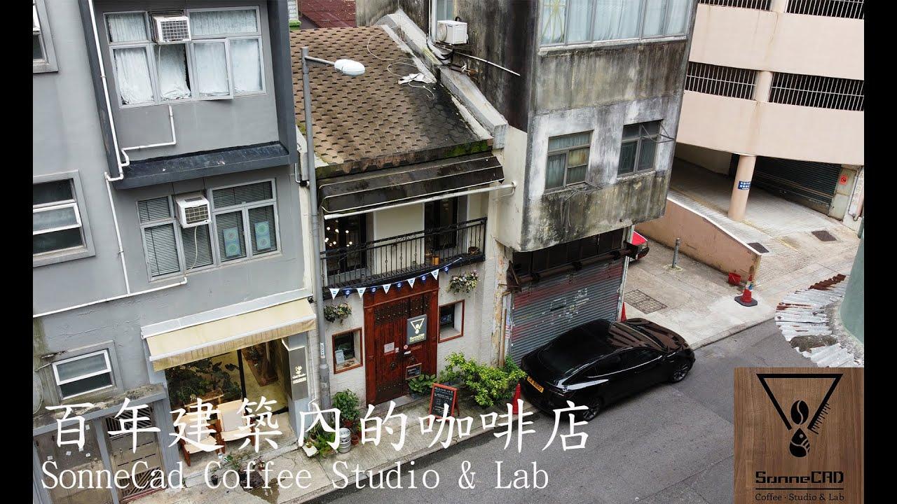 百年建築內的咖啡店—SonneCad coffee Studio & Lab
