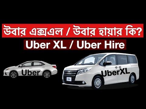 How to use Uber XL / Uber hire || উবার হায়ার উবার এক্সএল কি