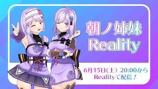 朝ノ姉妹REALITY