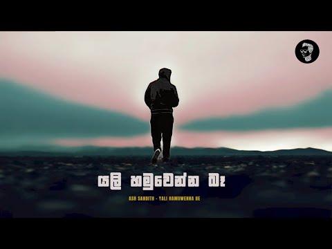 Yali Hamuwenna Be - Ashen Sandith thumbnail