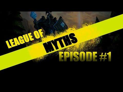 видео: [lol] Лига Мифов - Эпизод 1