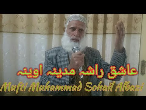 New heart touching naat by Qari Shafiq Ahmed Haqqani