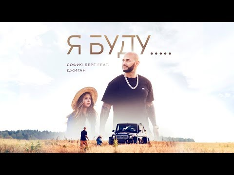 Смотреть клип София Берг Feat. Джиган - Я Буду...