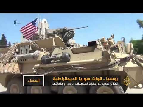 نذر مواجهة روسية أميركية في سوريا