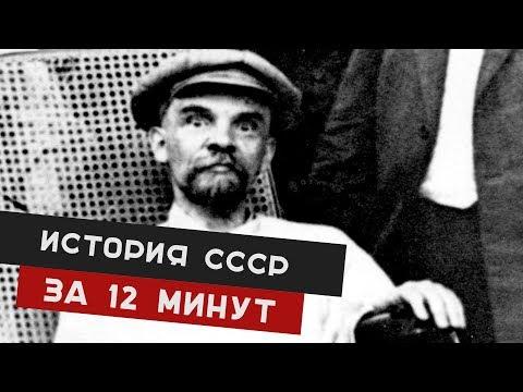 ИСТОРИЯ СССР за