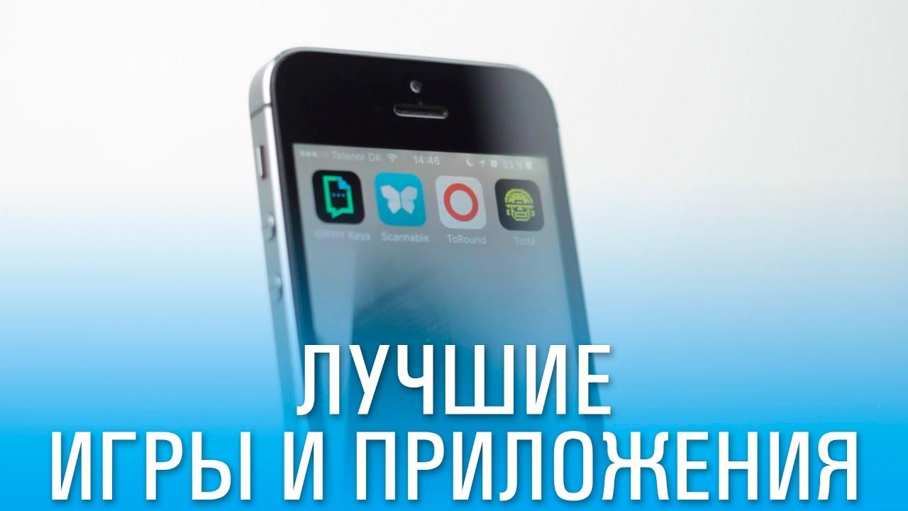 бесплатные игры для iphone