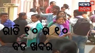 ରାତି ୧୦ ର ୧୦ ବଡ ଖବର ଦେଖନ୍ତୁ ଏହି ରିପୋର୍ଟ ରେ | Night News Of Odisha | 16th Jan 2019