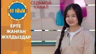 Ерте жанған жұлдыздар — 3 маусым 35 шығарылым (3 сезон 35 выпуск) ток-шоу «Өз ойым»