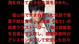 【福士蒼汰 フジ月9初主演】 NEWS2015/5/18 俳優の福士蒼汰(21)が...