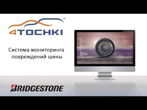 Bridgestone - Система мониторинга повреждений шины