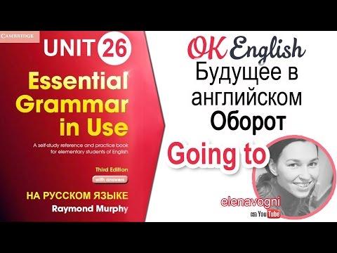 Unit 26 I am GOING TO - Я собираюсь. Будущее в английском   OK English Elementary
