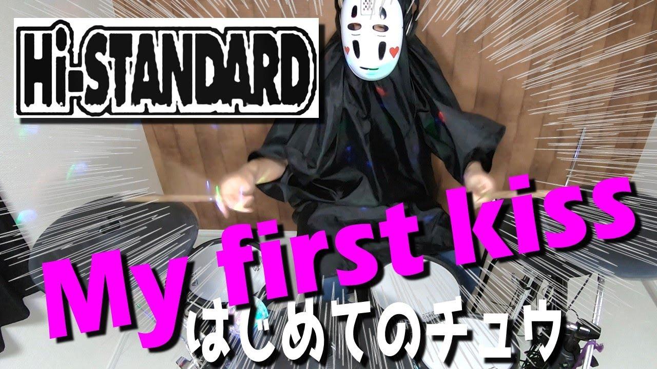 【Hi-STANDARD/ハイスタ】「My first kiss ~はじめてのチュウ~」をカオナシが叩いたらこうなった メロコア/カバー  キテレツ大百科