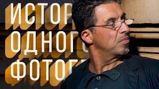 История одного фотографа: Георгий Пинхасов