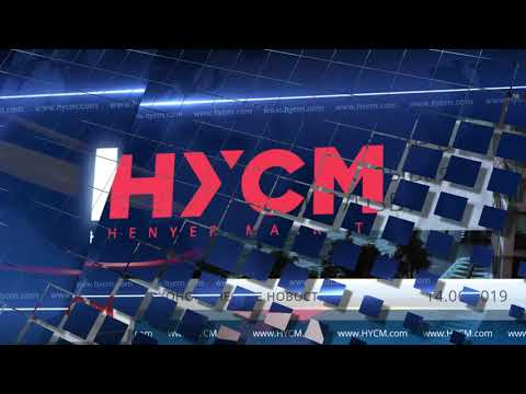 HYCM_RU - Ежедневные экономические новости - 14.06.2019