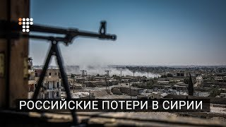 Российские потери в Сирии