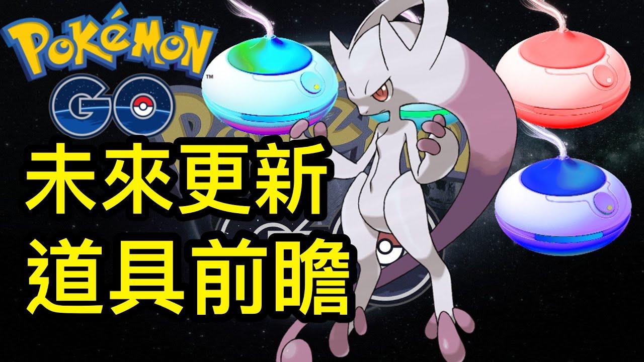 【Pokémon Go】未來更新道具前瞻 遇超夢夢要靠佢?香港HK中文攻略【寵物小精靈 精靈寶可夢 Pokemon GO】 - YouTube