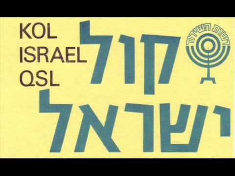 Israel Radio - October 6, 1980