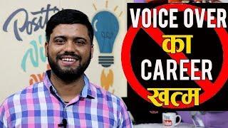 Voice Over Channel  का Monetization बंद होगा ?