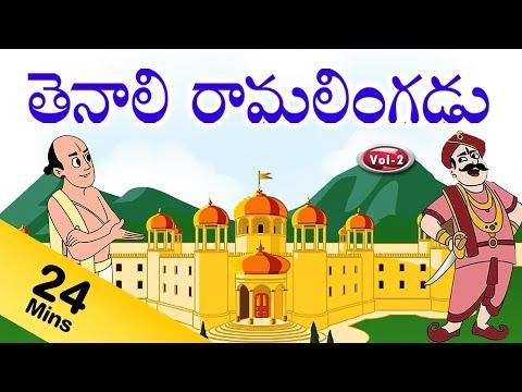 తెనాలి రామలింగని కథలు -Vol-2-Tenali Ramalingani Kathalu-Pebbles Animated Stories In Telugu