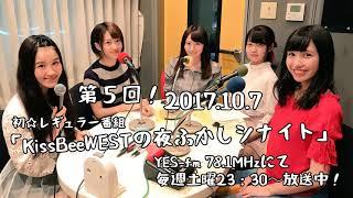 KissBeeWESTの初!冠ラジオ番組「KissBeeWESTの夜ふかしシナイト」第5...