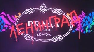 Ленинград - Санкт-Петербург -12.10.19 (Газпром Арена финальный концерт стадионного шоу)