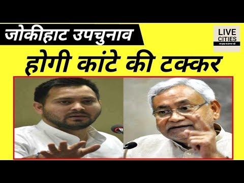 Jokihat Vidhansabha Chunav में Tejashwi Yadav और CM Nitish Kumar ने झोंकी ताकत
