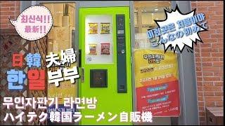 【한일부부 완전자동 무인자판기 라면방 / ハイテク韓国ラ…