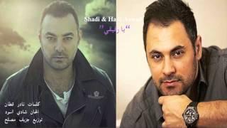 Shadi Aswad & Hadi Aswad - Ya Rfee2i 2015 //   شادي أسود و هادي أسود- يا رفيقي