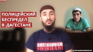 Жертва ДАГЕСТАНСКИХ полицейских | Руслан Курбанов