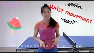 2. Wrist movement when you play forehand loop —— Yangyang Q&A