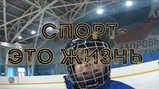 """Документальный фильм """"Спорт-это жизнь"""""""