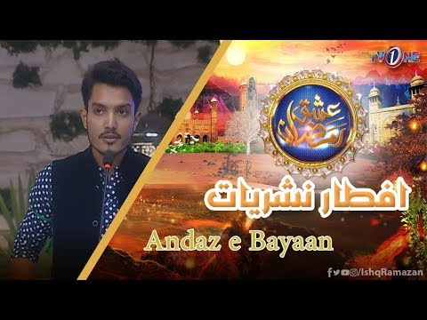 Ishq Ramazan | 29th Iftar | Andaz E Bayaan | TV One 2019