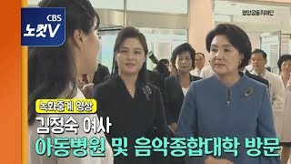 평양정상회담 김정숙 여사 아동병원 및 음악종합대학 방문
