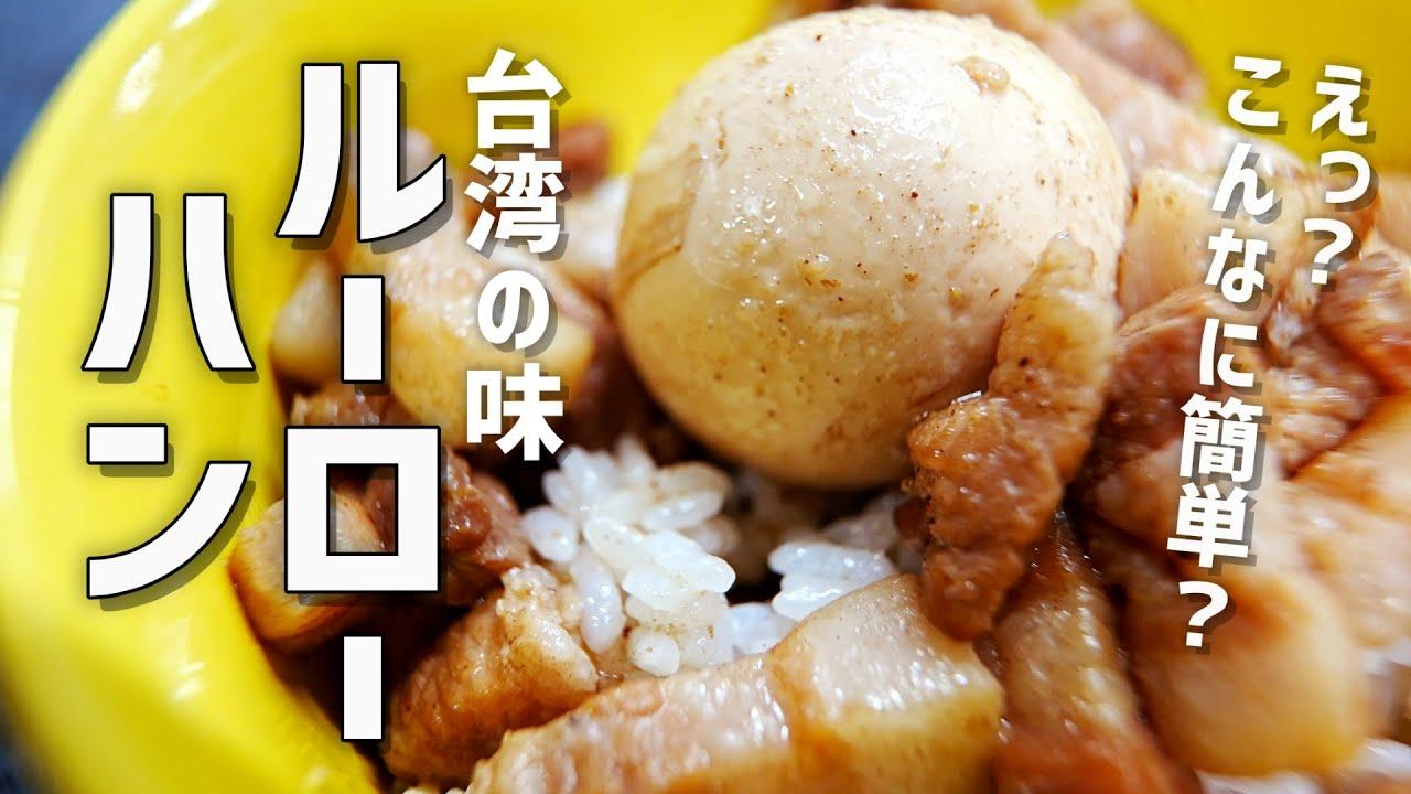 自宅で簡単に台湾の味!ルーローハンを作る!ファンミで作った味だぞ~!