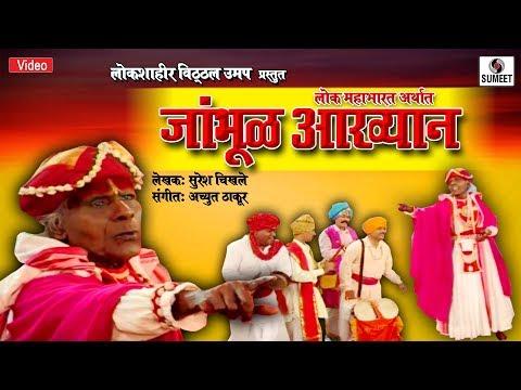 Jambhul Aakhyan |  Vitthal Umap | Nandesh Umap | Orignal Marathi Drama