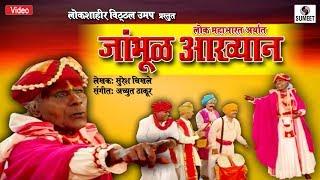 Jambhul Aakhyan | जांभूळ आख्यान | Vitthal Umap | Nandesh Umap | Orignal Marathi Drama
