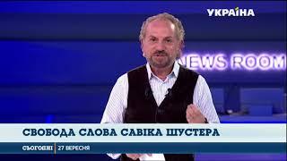 """О 21.00 розпочнеться політичне ток‑шоу """"Свобода слова Савіка Шустера»"""