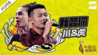 【纯享版】鞠红川 唐伯虎《我要你》《中国新歌声2》第2期 SING!CHINA S2 EP.2 20170721 [浙江卫视官方HD]