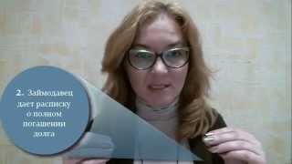 видео Как взыскать деньги по долговой расписке?