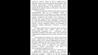 «УПРАВЛЕНИЕ  УГОЛОВНИКОВ»  ХЕРСОНСКОЙ  ОБЛАСТИ(, 2016-04-02T16:48:17.000Z)