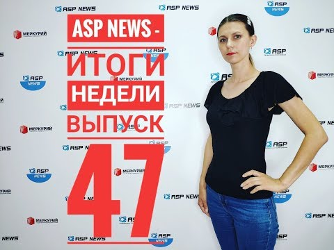 Новости ГИС Меркурий- ASP NEWS