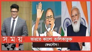 ফেরদৌসের ভিসা বাতিল! এবার মোদির পাসপোর্ট বাতিল চেয়েছেন 'মমতা' | Ferdous Ahmed | Mamata | Modi