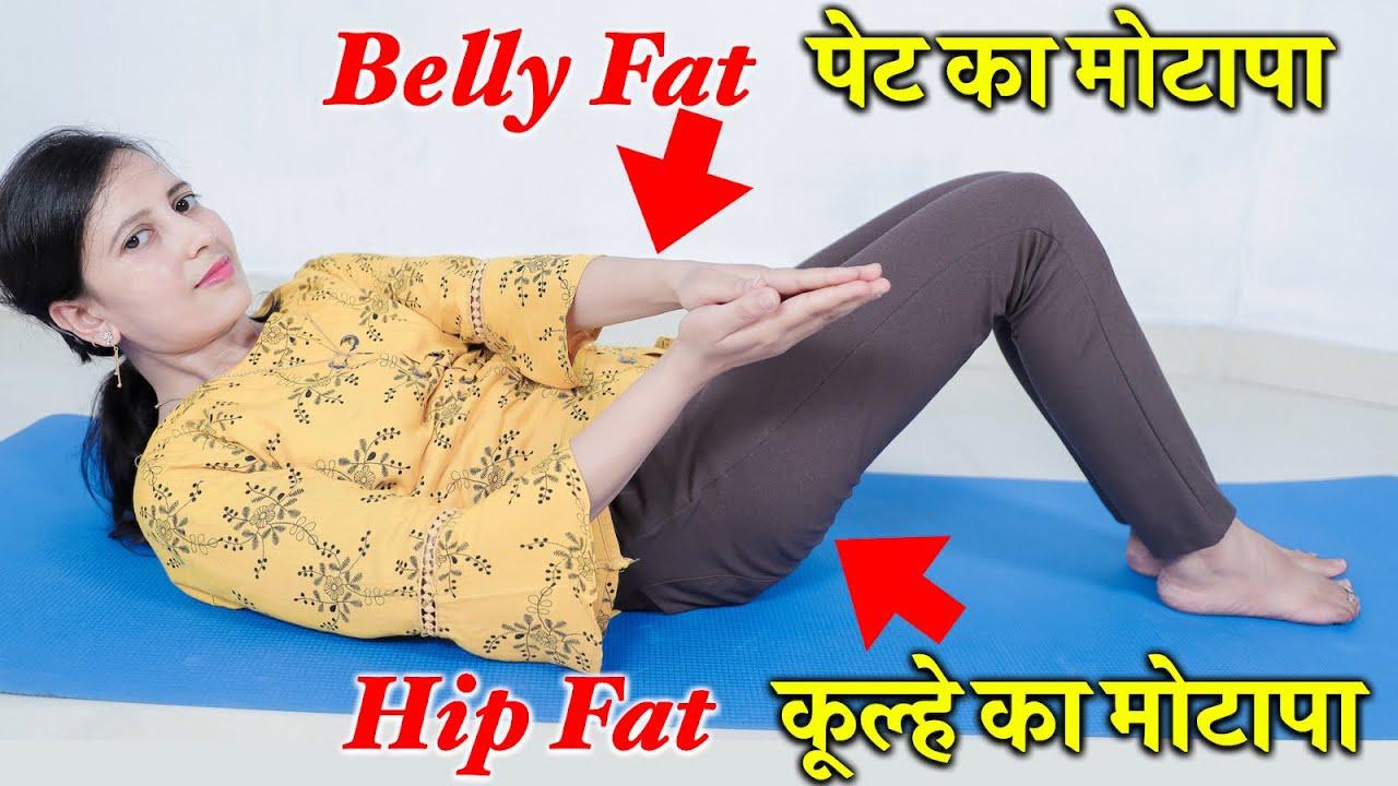 Lose Hip Fat , Belly Fat | पेट का मोटापा, कूल्हे का मोटापा | How to reduce Belly fat, Hip Fat