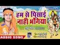#Superhit Kanwar Bhajan (2018) -  Hum Se Pisai Nahi Bhangiya - Mahadev Mahadani - Golu Gautam
