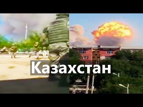 Мощные взрывы в Казахстане ( Арыс ) на военных складах. Солдаты покидают базу. Эвакуация города